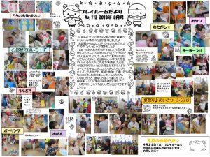 (112)プレイルーム便り2018年8月☆