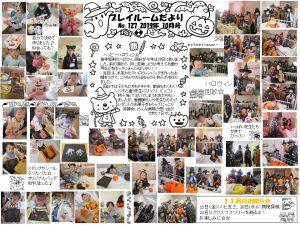 (127)プレイルーム便り2019年10月号