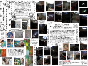(146)プレイルーム便り2021年6・7月