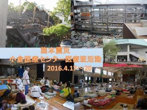 熊本震災診療援助ぼかし付き2
