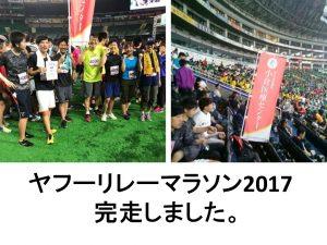 ヤフーリレーマラソン2017完走